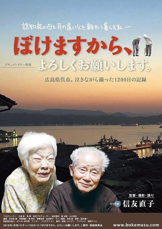 Japan Cuts 2019 - Festival anuncia Lista Completa de Filmes Bokemasukara, yoroshiku onegaishimasu