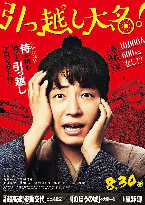 Japan Cuts 2019 - Festival anuncia Lista Completa de Filmes Hikkoshi Daimyo