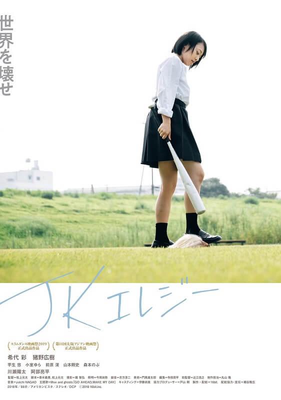 Japan Cuts 2019 - Festival anuncia Lista Completa de Filmes JK Ereji