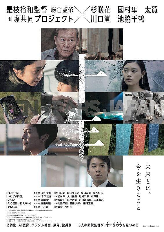 Japan Cuts 2019 - Festival anuncia Lista Completa de Filmes Juunen Ten Years Japan