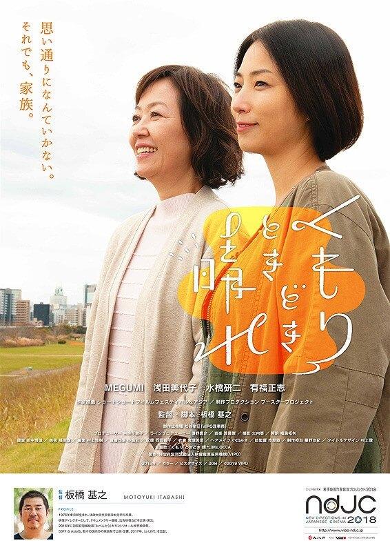 Japan Cuts 2019 - Festival anuncia Lista Completa de Filmes Kumori tokidoki hare
