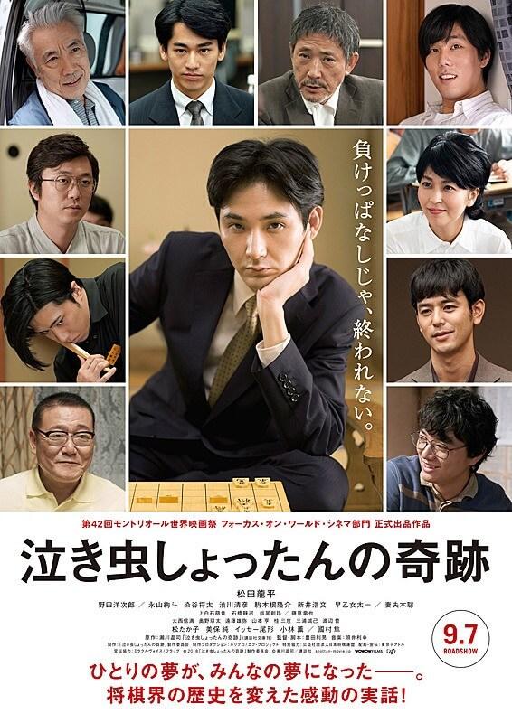 Japan Cuts 2019 - Festival anuncia Lista Completa de Filmes Nakimushi Shottan no Kiseki