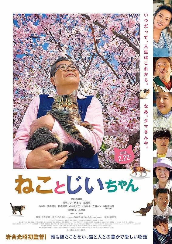 Japan Cuts 2019 - Festival anuncia Lista Completa de Filmes Neko to Jiichan