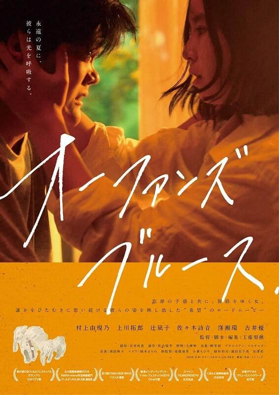 Japan Cuts 2019 - Festival anuncia Lista Completa de Filmes O-fanzu Buru-su