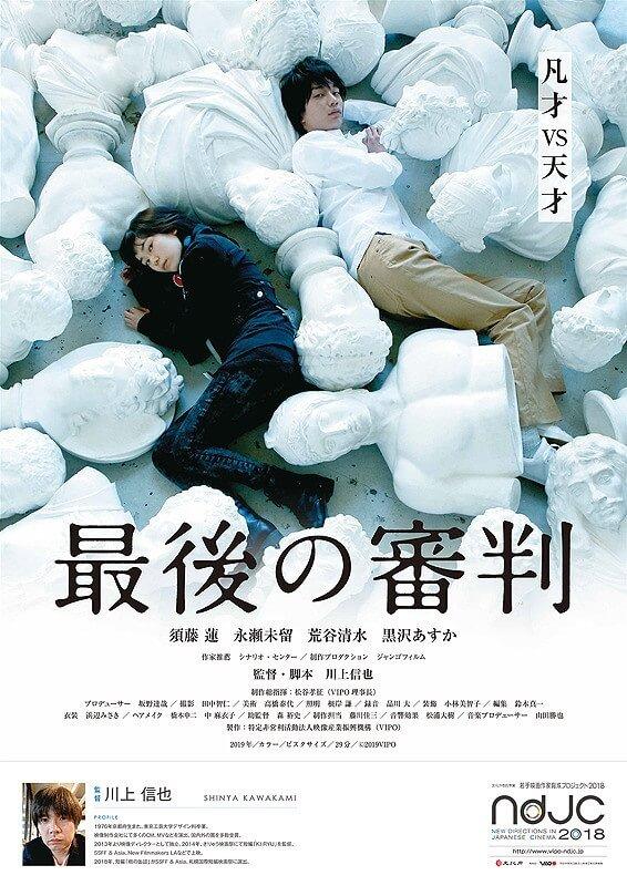 Japan Cuts 2019 - Festival anuncia Lista Completa de Filmes Saigo no Shinpan