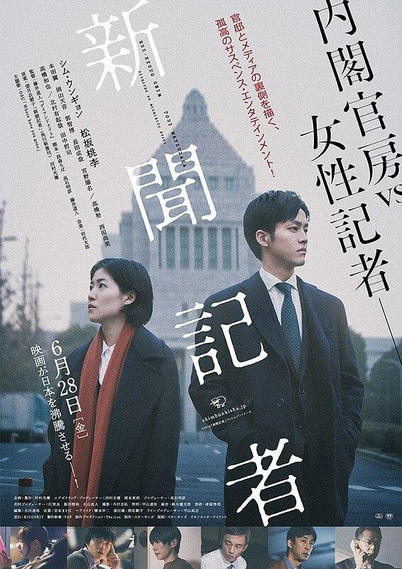 Japan Cuts 2019 - Festival anuncia Lista Completa de Filmes Shimbun Kisha