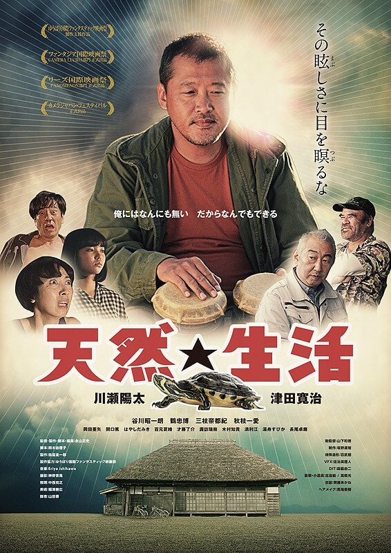Japan Cuts 2019 - Festival anuncia Lista Completa de Filmes Tennen Seikatsu