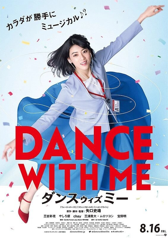 Japan Cuts 2019 - Festival anuncia Lista Completa de Filmes dance with me