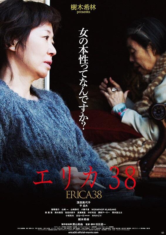 Japan Cuts 2019 - Festival anuncia Lista Completa de Filmes erika 38