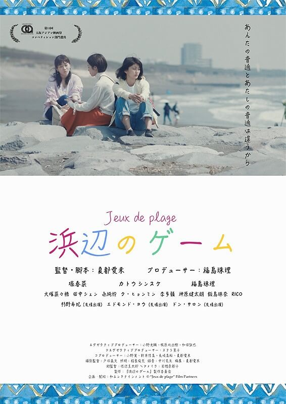 Japan Cuts 2019 - Festival anuncia Lista Completa de Filmes jeux de plage