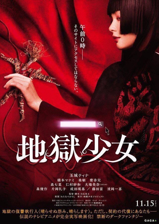 Jigoku Shoujo - Filme Live Action revela Trailer