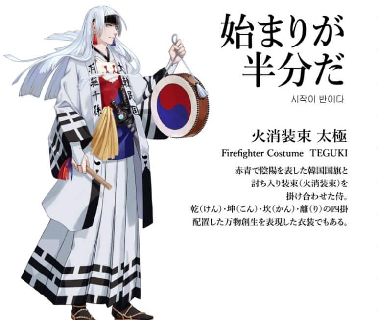 Jogos Olímpicos Tóquio 2020 - Bandeiras Nacionais transformadas em Samurais coreia do sul v2