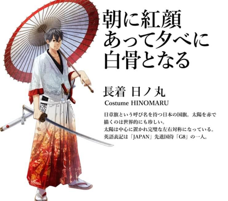 Jogos Olímpicos Tóquio 2020 - Bandeiras Nacionais transformadas em Samurais japao