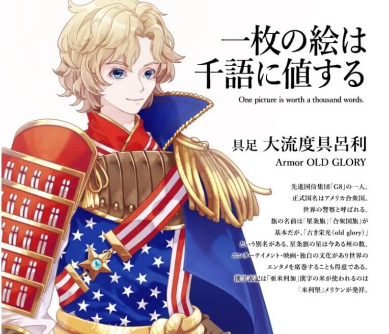 Jogos Olímpicos Tóquio 2020 - Bandeiras Nacionais transformadas em Samurais usa eua