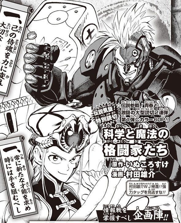 Yuusuke Murata publica novo One-Shot na Shonen Jump