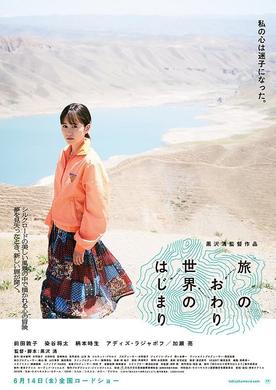 Locarno Film Festival 2019 Tabi no Owari Sekai no Hajimari