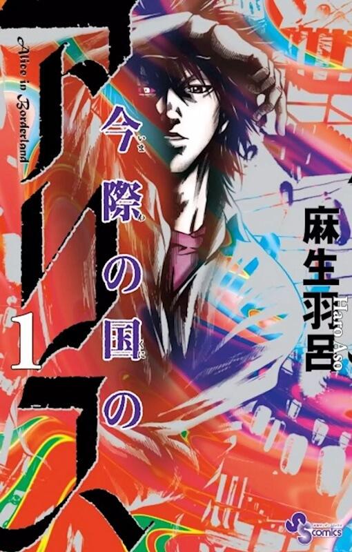 Netflix anuncia Série Live Action do manga Alice in Borderland