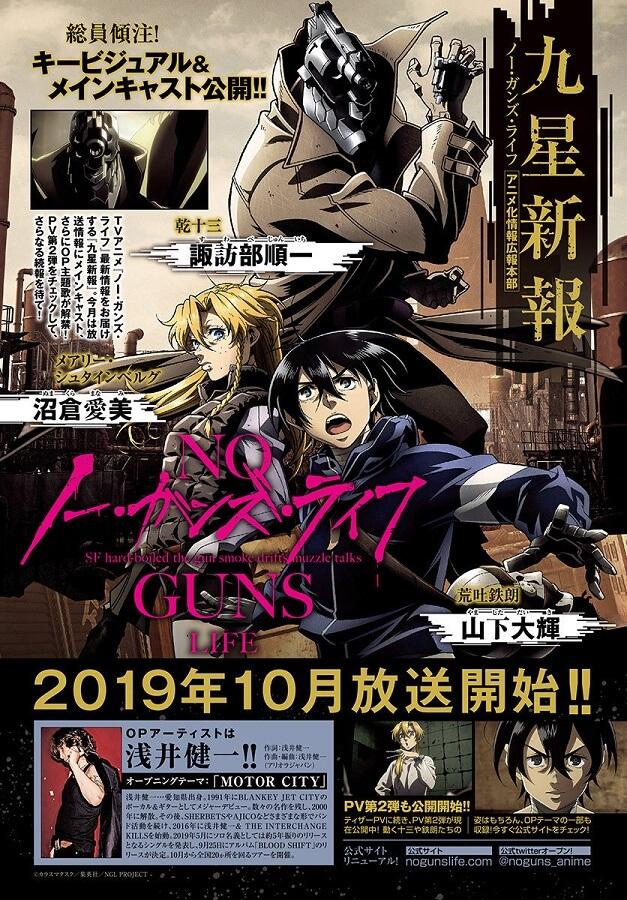 No Guns Life – Anime revela Novo Poster Promocional e Estreia