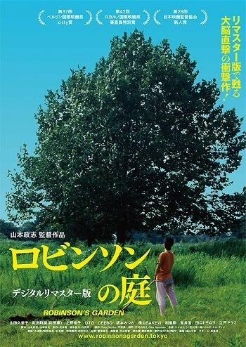 Robinson no Niwa estreias cinema japones julho semana 3