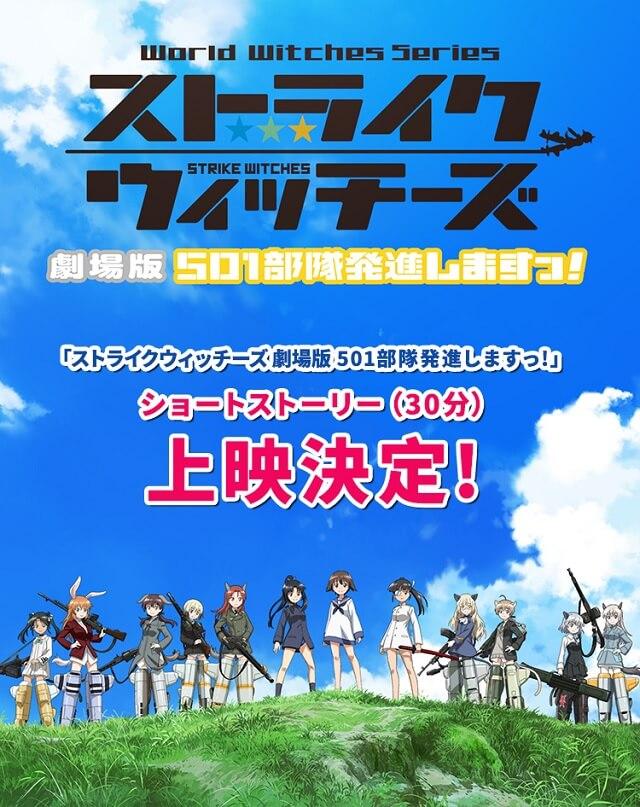 Strike Witches 501 Butai Hasshinshimasu - Filme Anime revela Vídeo Promo