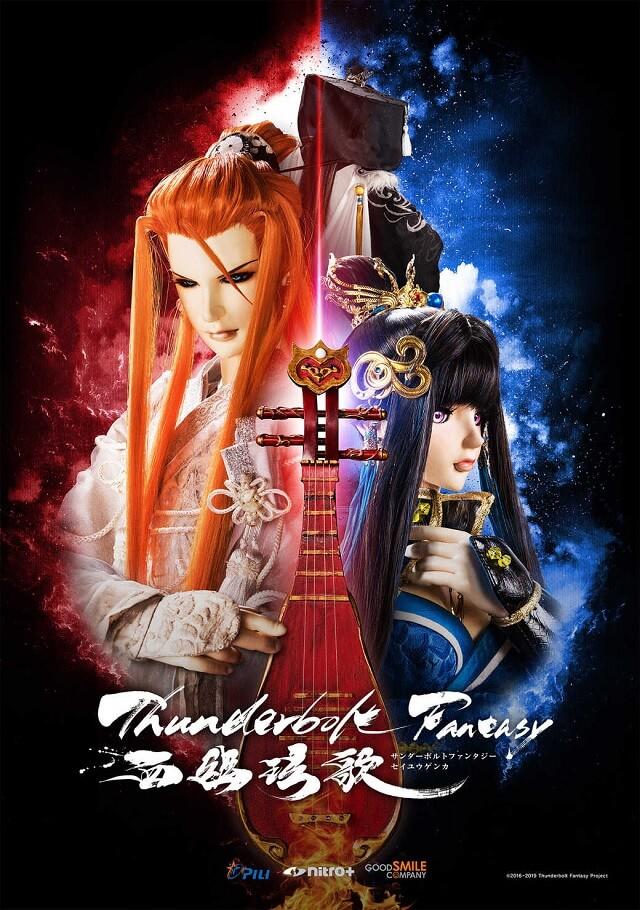 Thunderbolt Fantasy Seiyuu Genka revela 2ª Vídeo Promo