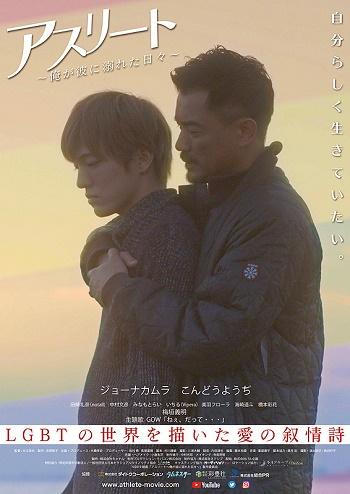 estreias cinema japones - julho semana 4 Asuri-to Ore ga kare ni oboreta hibi poster