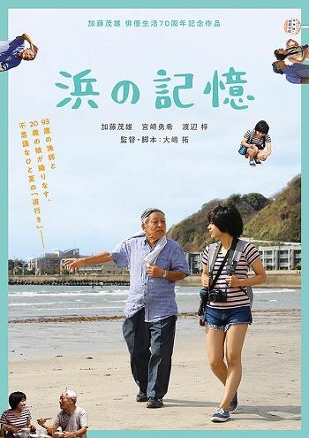 estreias cinema japones - julho semana 4 Hama no kioku poster