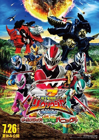 estreias cinema japones - julho semana 4 Kîshiryu Sentai Ryusoruja The Movie Taimu Surippu! Kyoryu Panikku!! poster