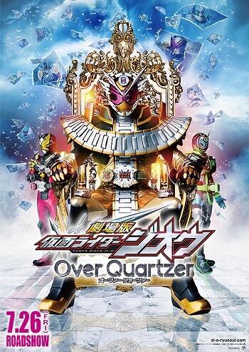 estreias cinema japones - julho semana 4 Kamen Rider Zi-O Over Quartzer poster v2