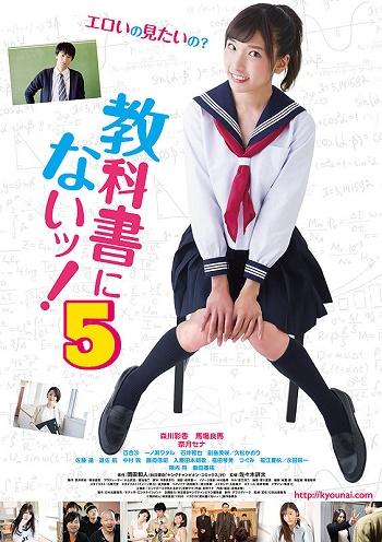 estreias cinema japones - julho semana 4 Kyokasho ni nai! 5 poster