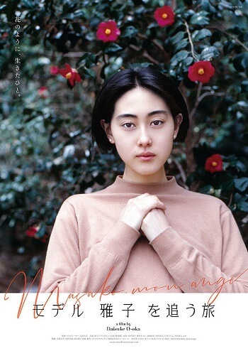 estreias cinema japones - julho semana 4 Moderu Masako o Ou Tabi poster