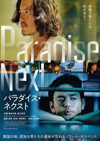 estreias cinema japones - julho semana 4 Paradaisu Nekusuto poster