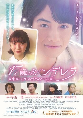 estreias cinema japones - semana 2 17-sai no Shinderera Tokyo Boi-zu Korekushon Ipiso-do 2