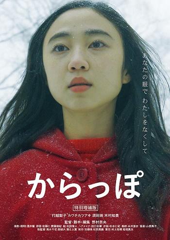 estreias cinema japones - semana 2 Karappo tokubetsu zoho-ban