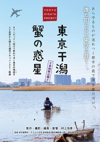estreias cinema japones - semana 2 Tokyo Higata