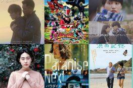 Estreias Cinema Japonês - Julho Semana 4 destaque