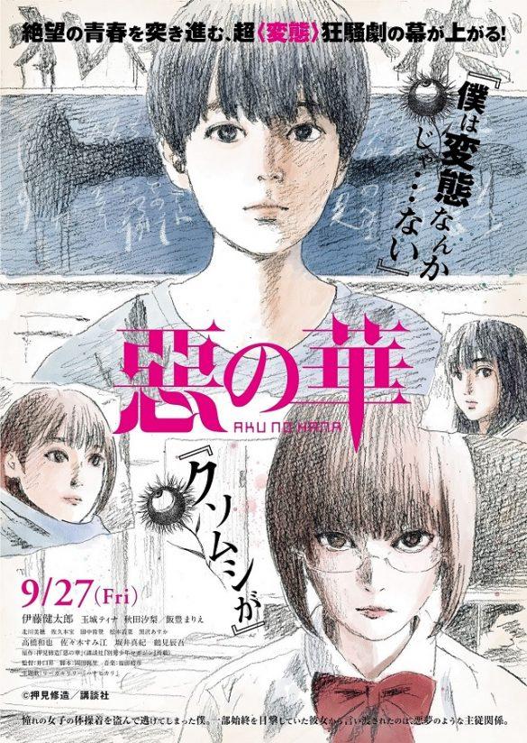 Aku no Hana - Mangaka desenha Poster do Live-Action