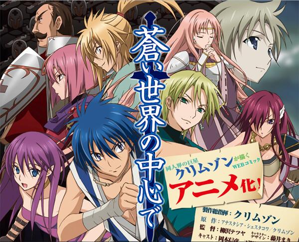 Lista Animes Outono 2012 - Aoi Sekai no Chuushin de