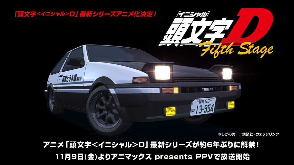 Lista Animes Outono 2012 - Initial D Fifth Stage