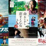 Estreias Cinema Japonês - Agosto Semana 3 destaque