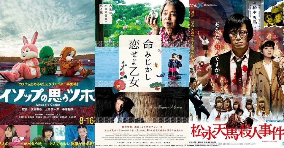 ESTREIAS CINEMA JAPONÊS – AGOSTO SEMANA 3