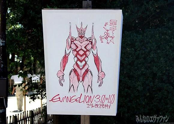 Hideaki Anno desenhou Evangelion Unit-08 Gamma para Festival
