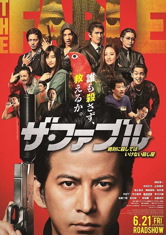 Filmes Asiáticos no 25º L'Etrange Festival em Paris za faburu