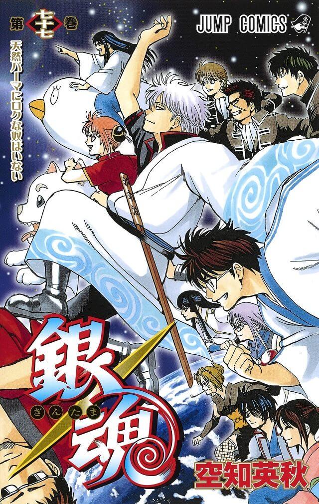 Gintama - Manga recebe Novo Filme Anime