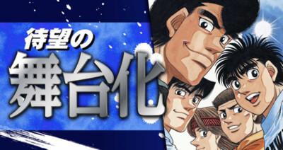 Hajime no Ippo anuncia Primeira Peça de Teatro