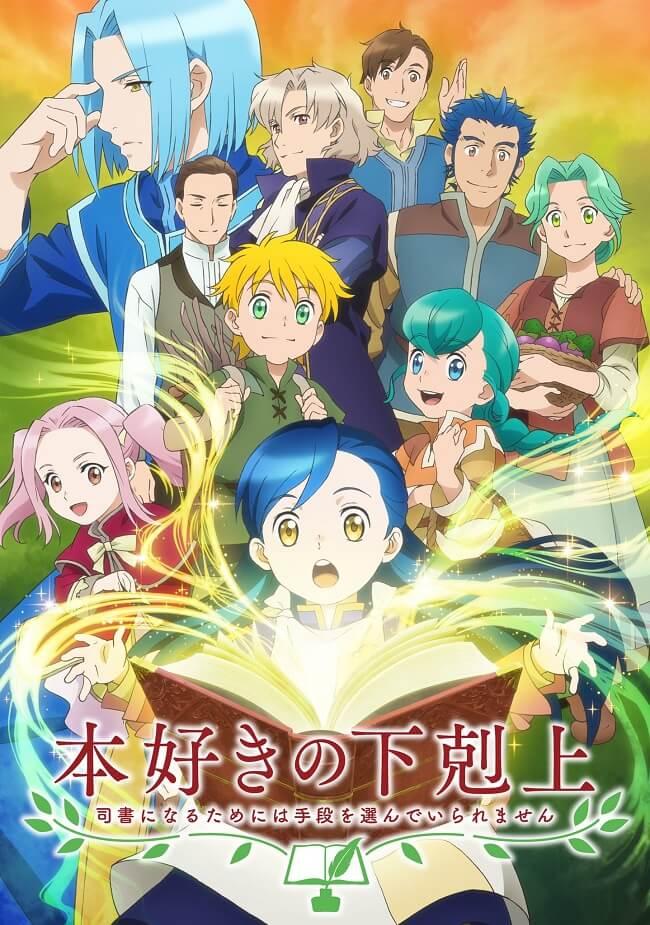 Honzuki no Gekokujou - Anime revela Dia de Estreia