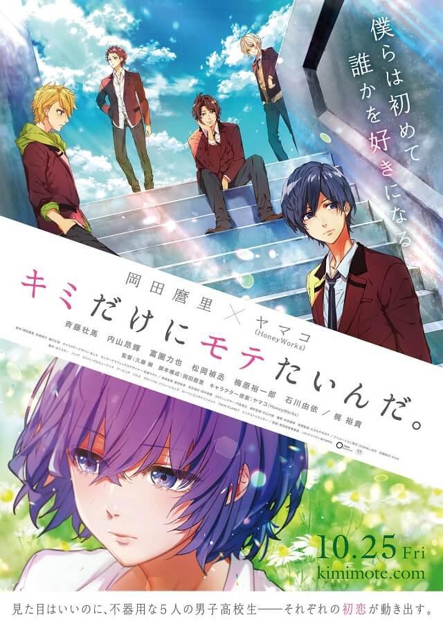Kimi dake ni Motetainda - Anime revela Estreia em Teaser Trailer