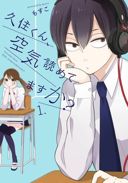Kuzumi-kun, Can't You Read the Room - Manga