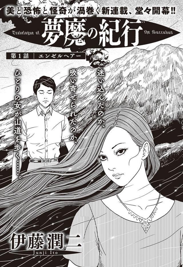 Muma no Kikou - Manga de Junji Ito TERMINA