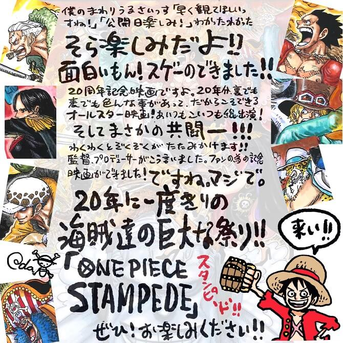 Oda Apoia Entusiasticamente One Piece Stampede